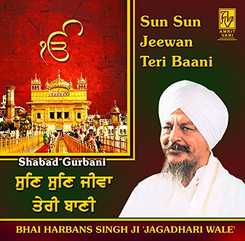 Buy Sun Sun Jeewan Teri Baani: PUNJABI Audio CD online for USD 8.3 at alldesineeds