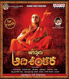 Buy Jagadguru Adi Shankara: TELUGU DVD online for USD 9.45 at alldesineeds