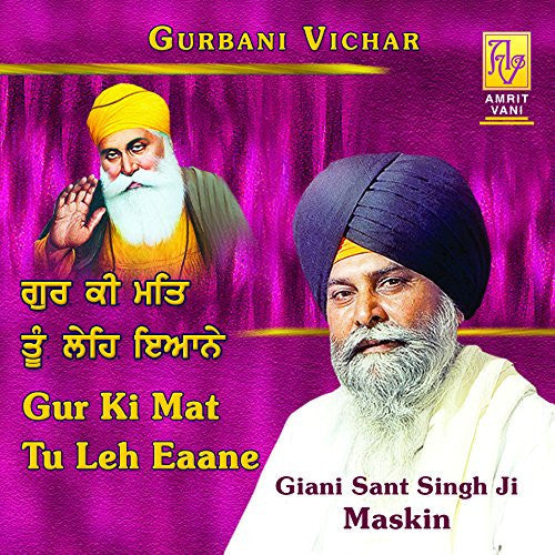 Buy Gur Ki Mat Tu Leh Eiyane: PUNJABI Audio CD online for USD 8.3 at alldesineeds