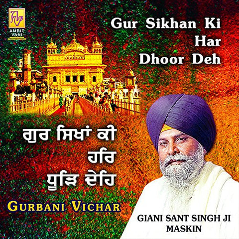Gur Sikhan Ki Har Dhoor De: PUNJABI Audio CD - alldesineeds