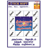 Buy Basic Astrology: TAMIL DVD online for USD 9 at alldesineeds