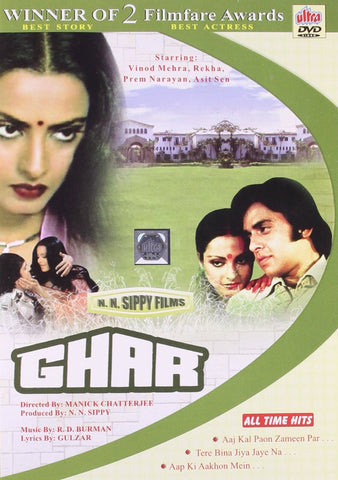 Buy Ghar online for USD 11.94 at alldesineeds