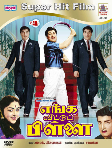 Buy Enga Veettu Pillai: TAMIL DVD online for USD 8.45 at alldesineeds