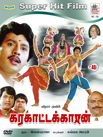 Buy Karakattakaran: TAMIL DVD online for USD 8.45 at alldesineeds