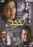 Buy Iddaru: TELUGU DVD online for USD 9.45 at alldesineeds