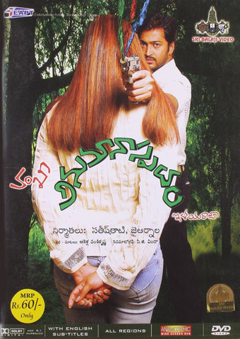 Buy Anumanaspadam: TELUGU DVD online for USD 7.99 at alldesineeds