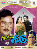 Buy Chinna Veedu: TAMIL DVD online for USD 8.45 at alldesineeds