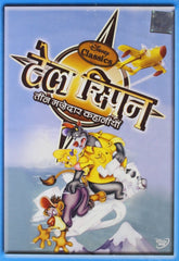 Buy Tale Spin - Vol. 5 (Hindi) online for USD 12.78 at alldesineeds