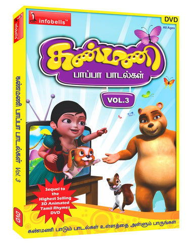 Buy Kanmani Tamil Rhymes 3D Vol.3: TAMIL DVD online for USD 9.45 at alldesineeds