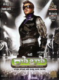 Buy ROBOT : TELUGU DVD online for USD 9.45 at alldesineeds