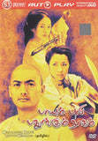 Buy Crouching Tiger Hidden Dragon: TAMIL DVD online for USD 9 at alldesineeds