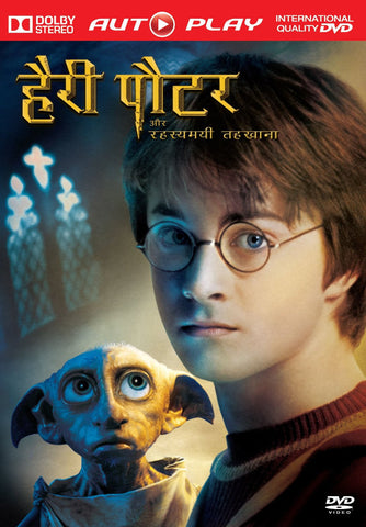 Buy Harry Potter and the Chamber of Secrets (Hindi) online for USD 12.13 at alldesineeds