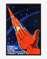 From the Earth to the Stars! - Soviet Era Poster
