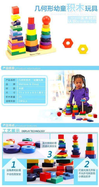 GEOMETRIC STACKER - Children Islamic Collection