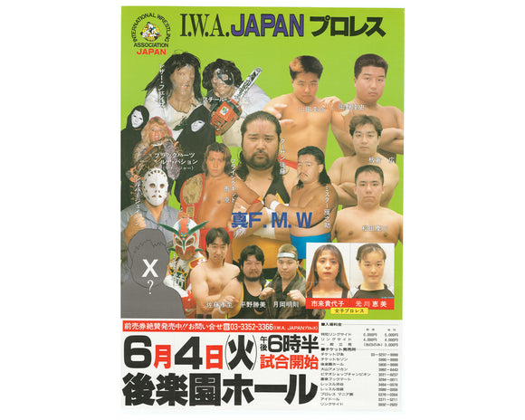 IWA JAPAN 6/4/96 KORAKUEN HALL POSTER