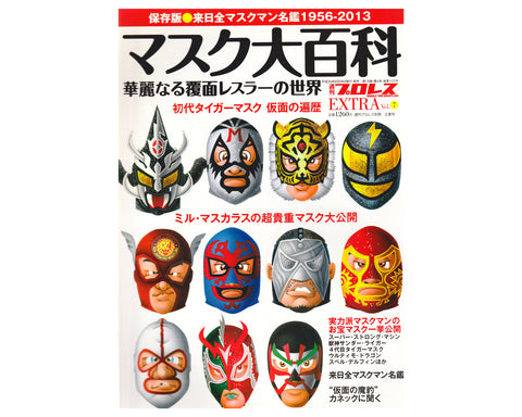 WEEKLY PURORESU 2013 MASK GUIDE