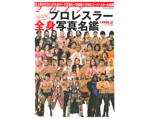 WEEKLY PURORESU 2017 WRESTLER GUIDE