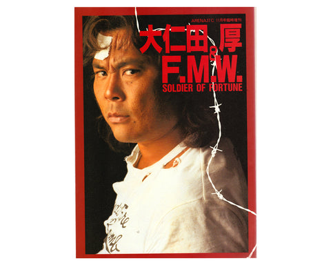 FMW Soldier Of Fortune Photobook