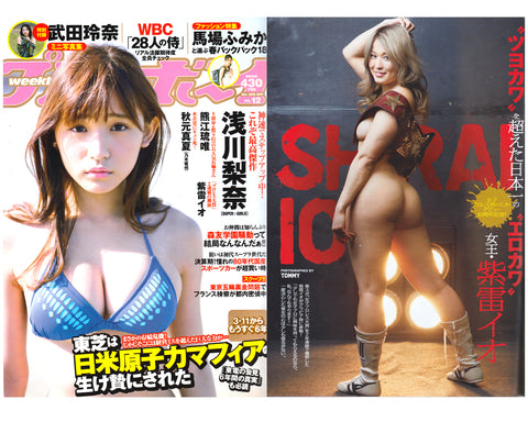 WEEKLY PLAYBOY 2017 #12 (IO SHIRAI PLAYBOY)