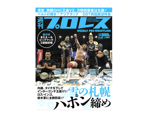 WEEKLY PURORESU MAGAZINE #1997 *DAMAGED COVER*