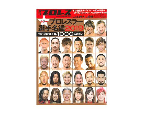 WEEKLY PURORESU 2019 WRESTLER GUIDE (ISSUE #1986)