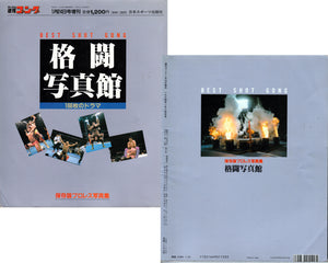 "WEEKLY GONG ""BEST SHOT GONG"" 1994 PHOTO BOOK"