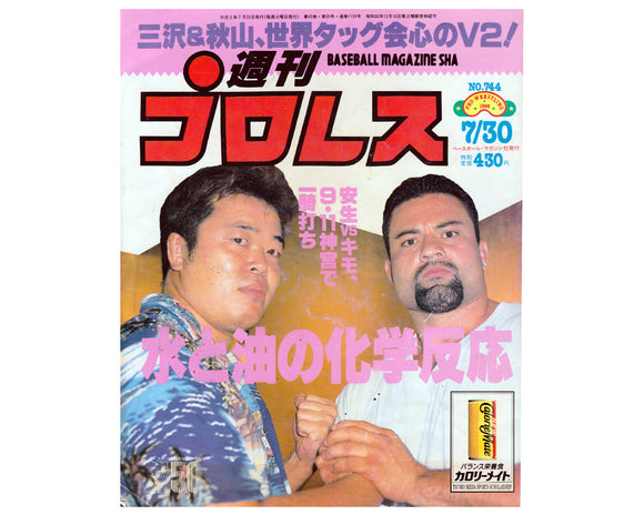 WEEKLY PURORESU ISSUE #744
