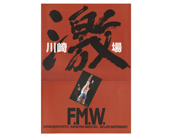 FMW 'Human Deathmatch' Guide Book
