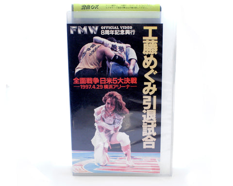 FMW 8TH ANNIVERSARY VHS TAPE
