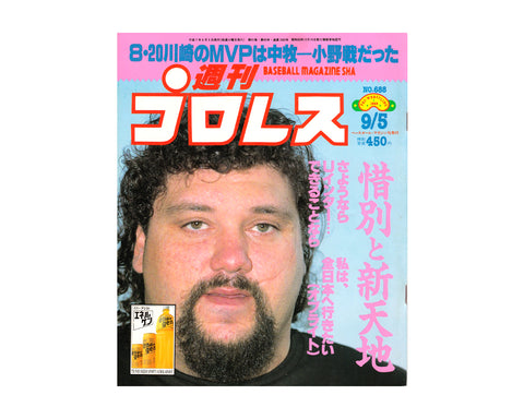 WEEKLY PURORESU ISSUE #688 *KAWASAKI DREAM ISSUE*