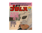WEEKLY PURORESU ISSUE #714