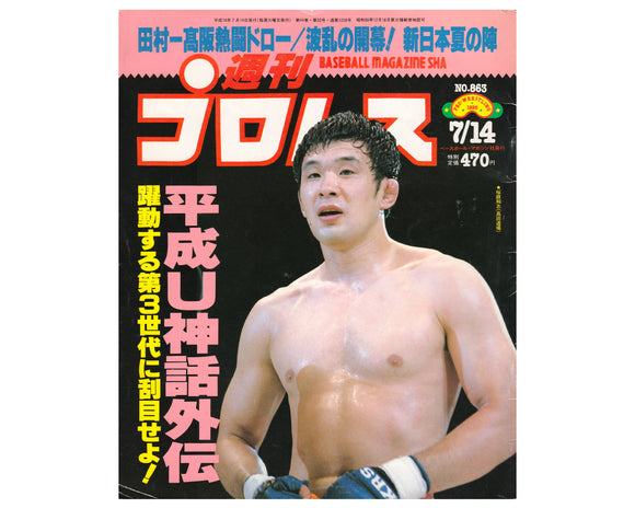 WEEKLY PURORESU ISSUE #863