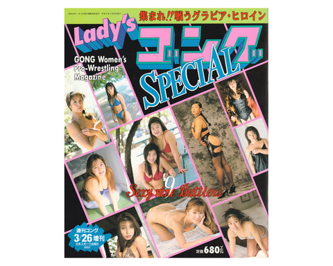 GONG LADY'S SPECIAL MAGAZINE 1997