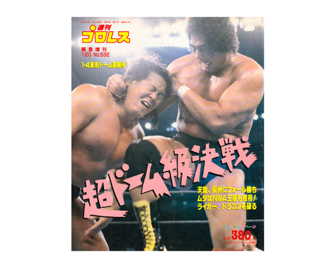 WEEKLY PURORESU SPECIAL ISSUE #532