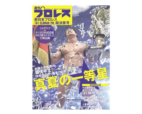 WEEKLY PURORESU G1 2019 SPECIAL ISSUE