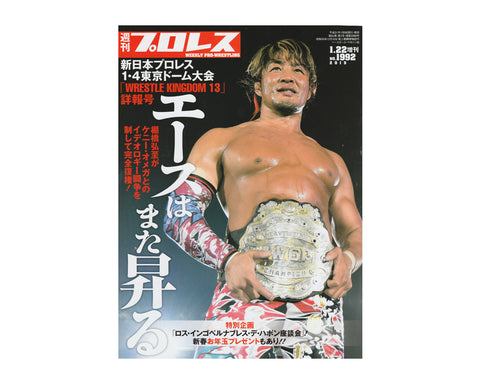 WEEKLY PURORESU MAGAZINE #1992 (WRESTLE KINGDOM 13 SPECIAL)