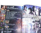 Weekly Pro Wrestling Magazine - Hayabusa issue at Stashpages | NJPW Okada Omega Ad