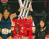 WEEKLY PURORESU SPECIAL ISSUE #591