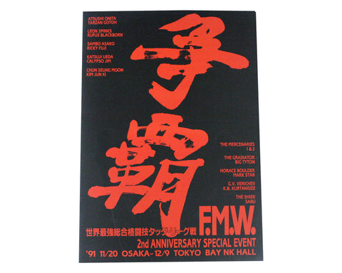 FMW 2ND ANNIVERSARY PROGRAM 1991
