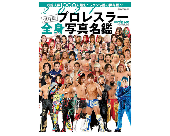 WEEKLY PURORESU 2021 WRESTLER DIRECTORY [FULL BODY]