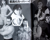 FMW YEAR END SENSATION 12/11/96 PROGRAM