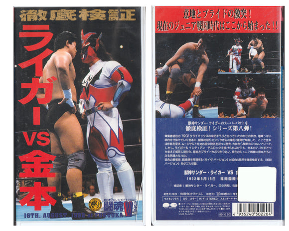 NJPW JYSUHIN LYGER SUPER BOUT SERIES VOL 8 VHS TAPE