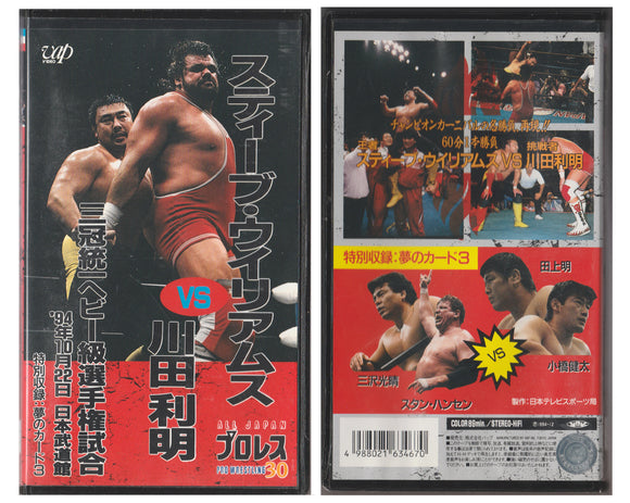 AJPW OCTOBER GIANT SERIES 10.22.94 VHS TAPE