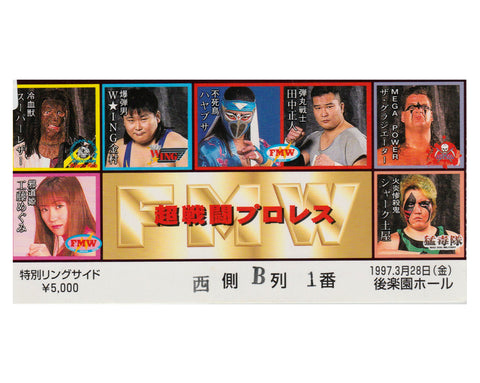 FMW 1997 LIVE EVENT TICKET
