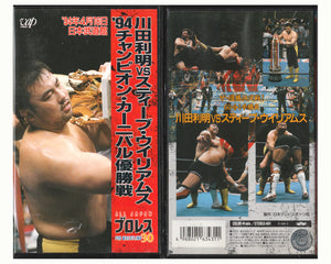 AJPW CHAMPION CARNIVAL 94 FINALS VHS TAPE