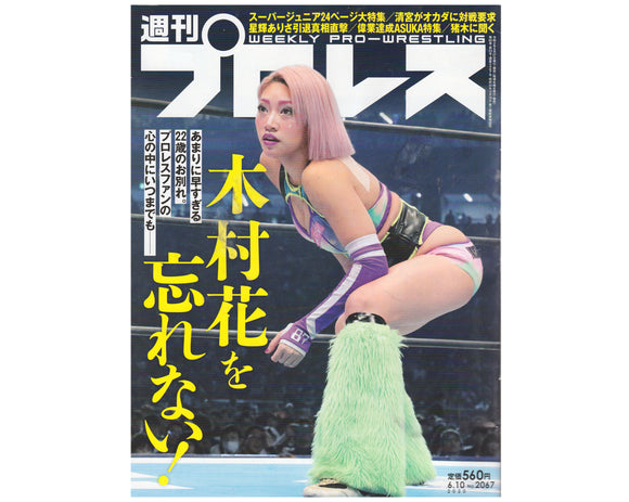 WEEKLY PURORESU ISSUE #2067
