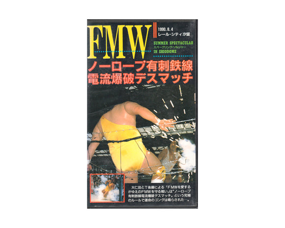 FMW SUMMER SPECTACULAR IN SHIODOME VHS TAPE
