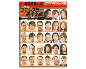 WEEKLY PURORESU 2018 WRESTLER GUIDE