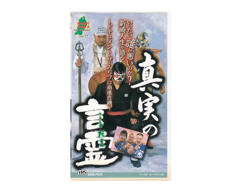 "MICHINOKU PRO ""MICHIPRO COLLAPSE CRISIS"" VHS TAPE"