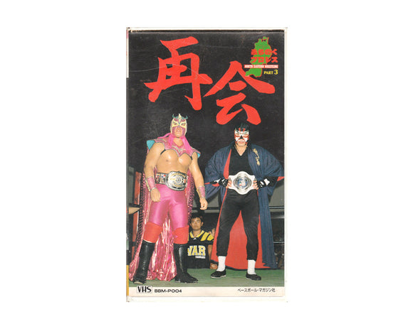 WEEKLY PURORESU VIDEO MAGAZINE VOL. 4 VHS TAPE